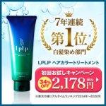 白髪染め_LpLp / Jコンテンツ