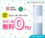ウォーターサーバ_FRECIOUS dewo フレシャスデュオ / 富士山の銘水