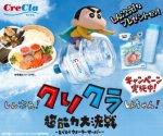 ウォーターサーバ_クリクラ / CreCla