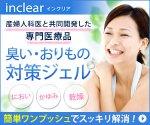 デリケート臭い_インクリア / ウェットトラストジャパン