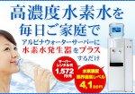水素水サーバー_超高濃度ナノ水素水 / アルピナウォーター