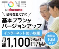 格安スマホ_TONE / トーンモバイル