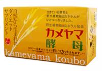 サプリメント_カメヤマ酵母 / 健やか総本舗亀山堂