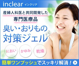 インクリア / ウェットトラストジャパン