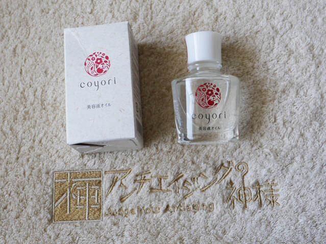 coyoriの口コミ効果と通販購入の美容オイル