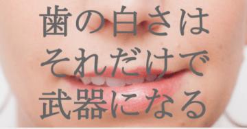 歯を白くする方法 自宅ホワイトニング