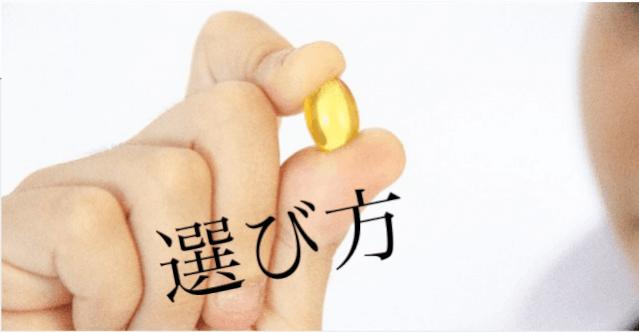 ノコギリヤシ サプリメント 選び方