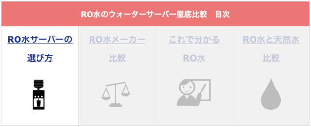 ro 選び方 比較