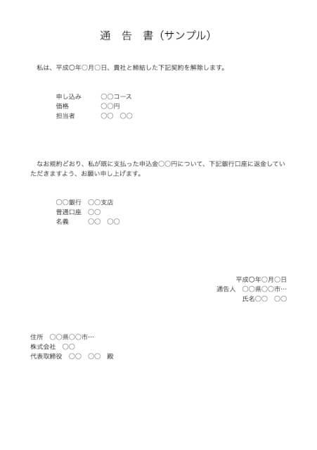 tuukokusho_sample