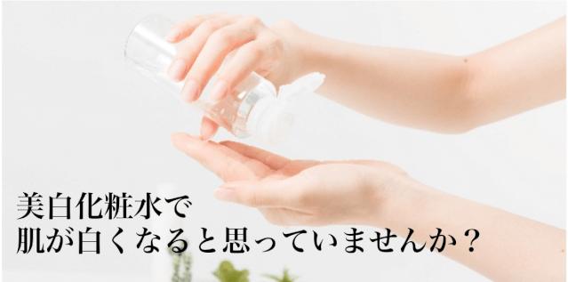 美白化粧水効果