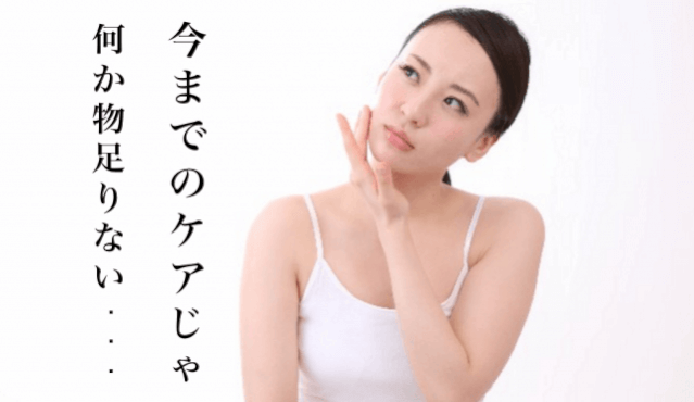 30代乾燥肌 化粧水