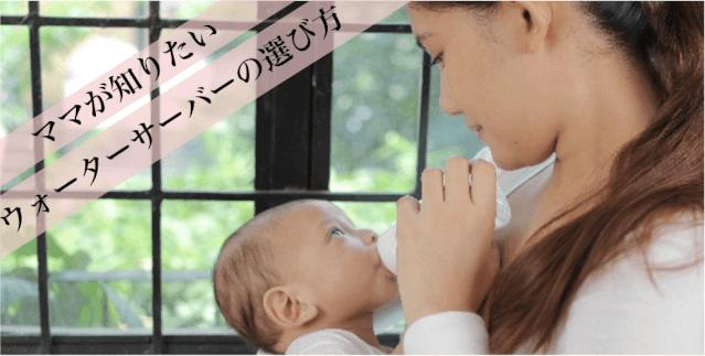 ウォーターサーバー 赤ちゃん 天然水京都 ミルク作り