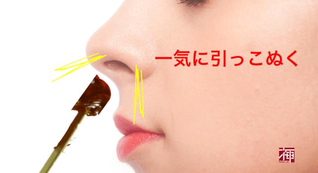 鼻毛引っこぬく