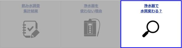 水道水 塩素 浄水器