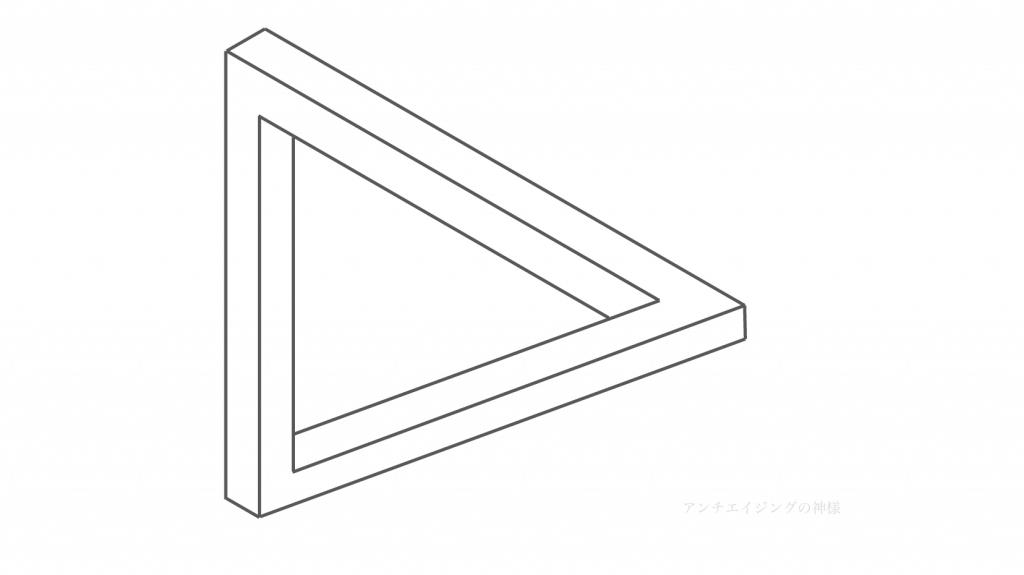 眼の錯覚 ペンローズ三角形