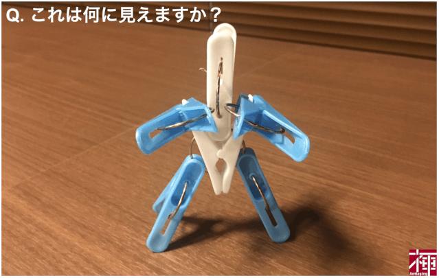 洗濯バサミでロボット