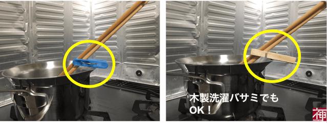 洗濯バサミ 菜箸の一時置き