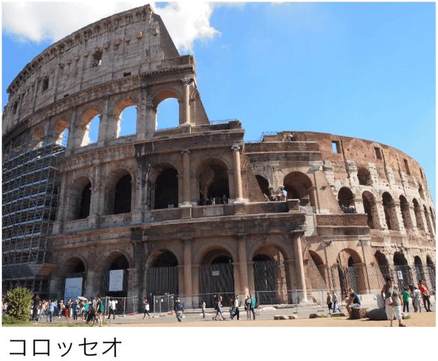 初めての海外旅行 イタリア