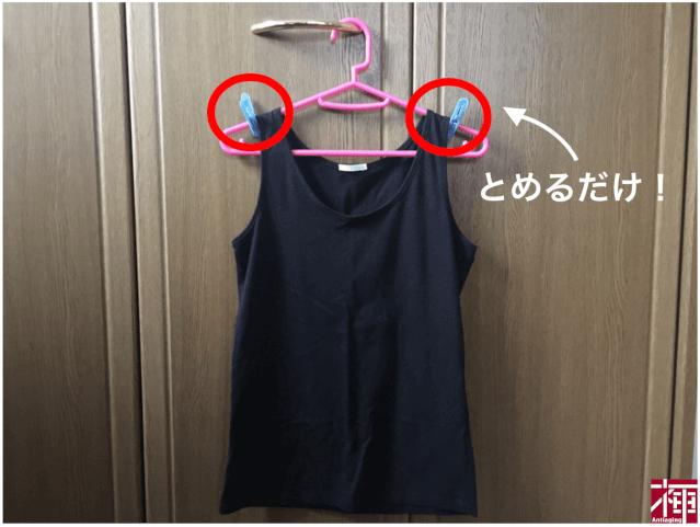 洗濯バサミ ハンガーの留め具