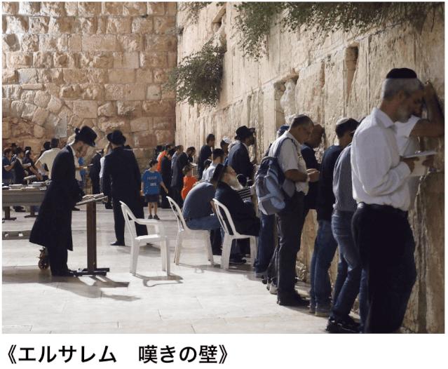 海外旅行 危険 エルサレム 嘆きの壁