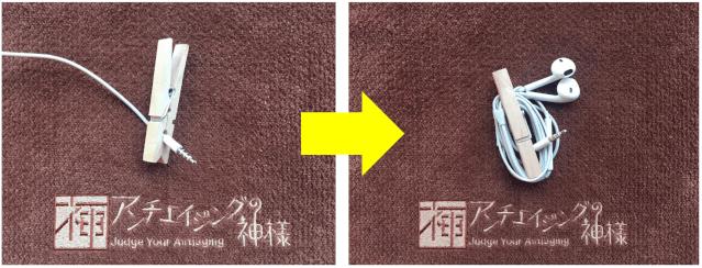 洗濯バサミ イヤフォン