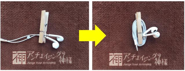 洗濯バサミ コード巻き