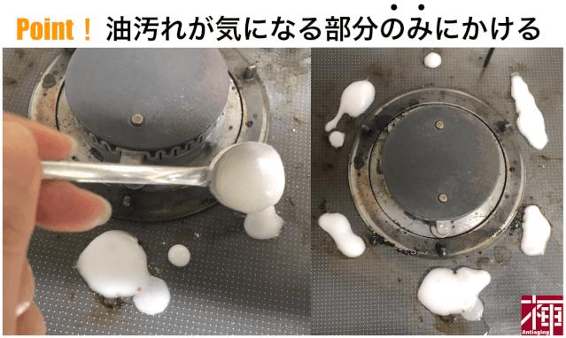 重曹 油汚れ