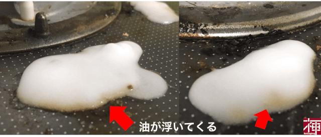 重曹 コンロ 油汚れ