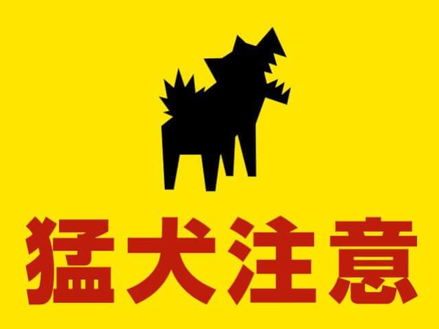 猛犬注意 ステッカー 訪問販売