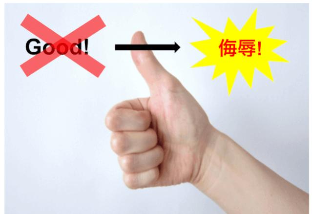 海外文化 グッドサイン 侮辱