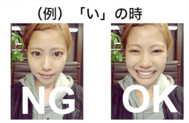 表情筋トレーニング