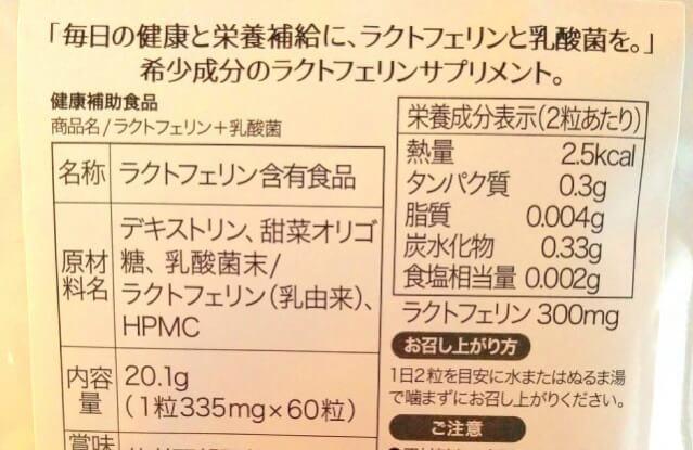 ホコニコのラクトフェリン+乳酸菌 成分 栄養