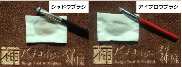 ハトムギ化粧水 ブラシ汚れ