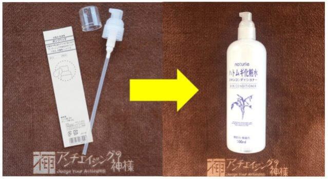 ハトムギ化粧水 ポンプヘッド