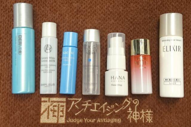 しみ 化粧水