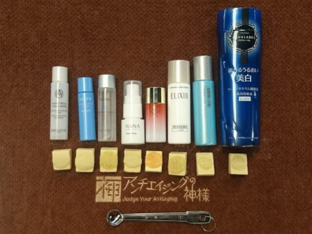 化粧水 実験
