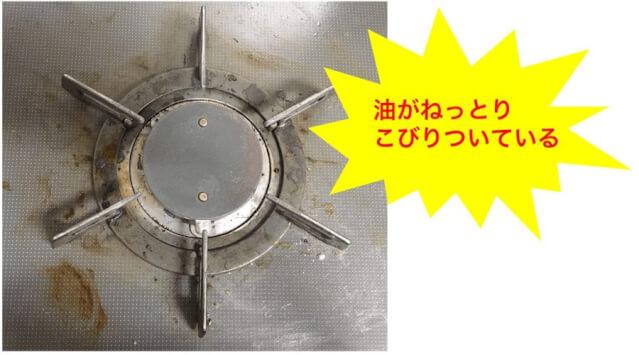 重曹 ガスコンロ 油汚れ