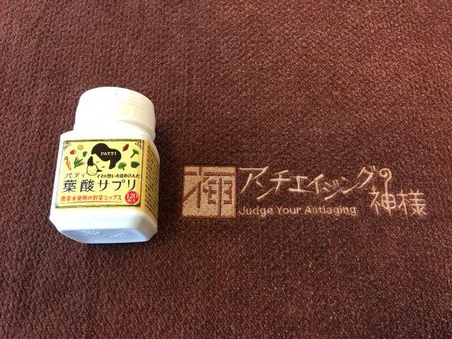 葉酸サプリ 口コミ効果