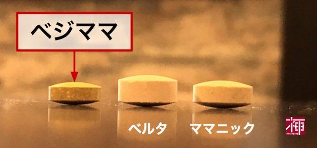 ベジママ 葉酸サプリ 口コミ