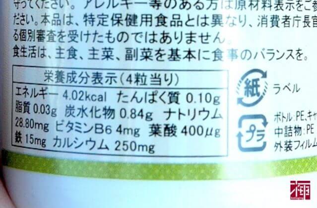 おすすめ葉酸サプリ 比較