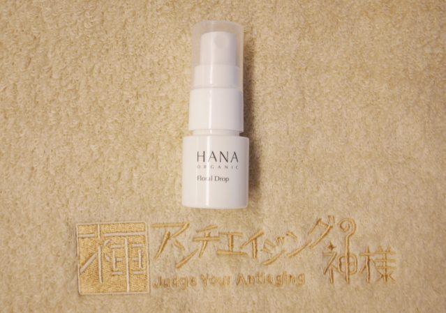 無添加化粧水 HANAオーガニック