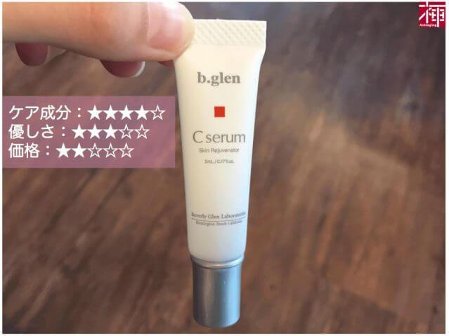 ビーグレン 美白美容液