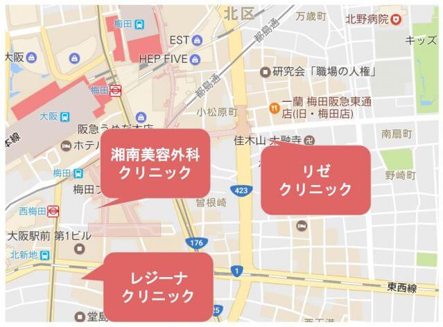 大阪梅田 クリニック