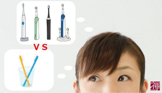 電動歯ブラシ 効果