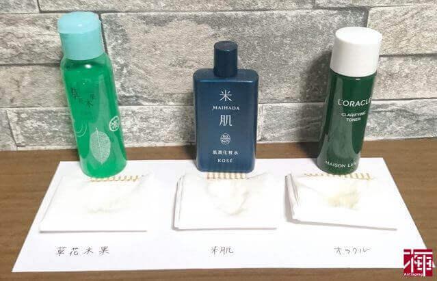 毛穴 化粧水