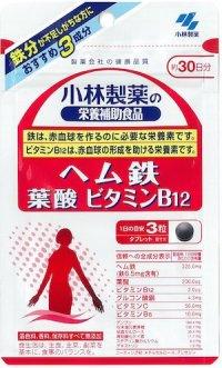 小林製薬 ヘム鉄 葉酸 ビタミンB12 効果