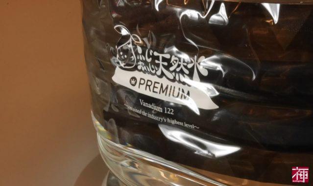 富士おいしい水 口コミ