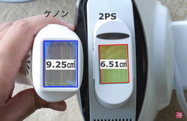 ケノン 2PS 照射面積比較