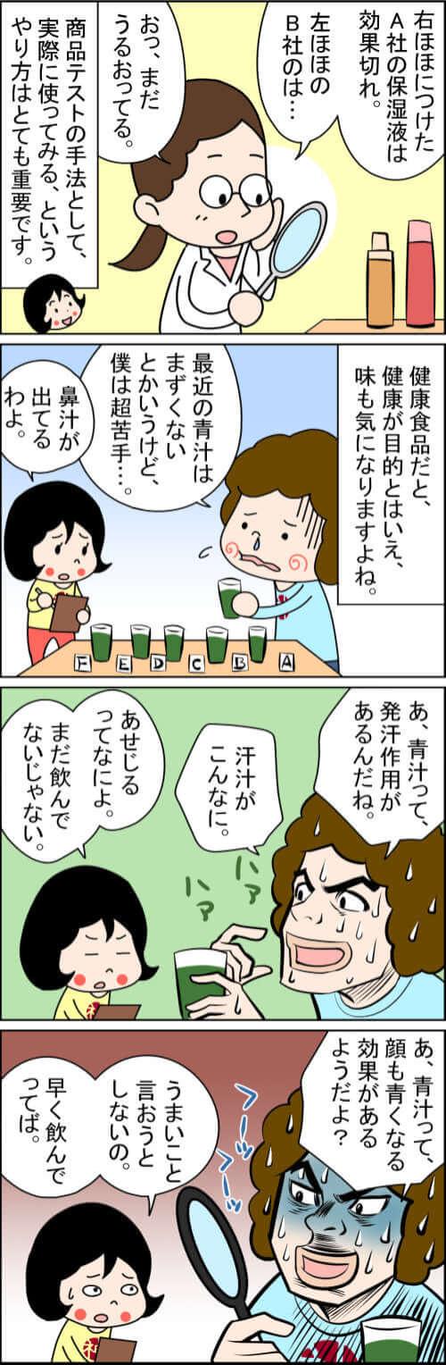 青汁 マンガ