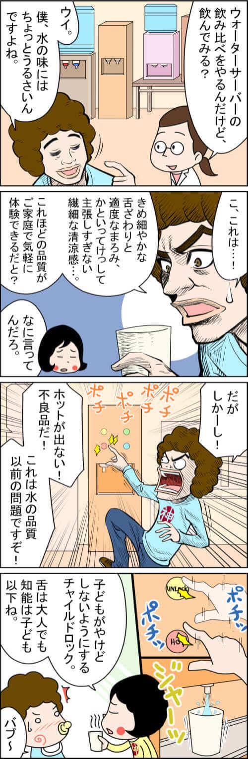 漫画 ウォーターサーバー